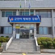 삼산면 자원봉사센터