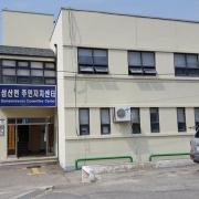 삼산면 주민자치센터
