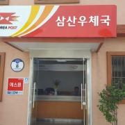 삼산우체국