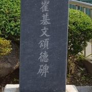 자원봉사센터 앞 면장 최덕기 공덕비