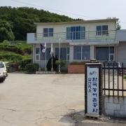 한국농어촌공사 삼산지소
